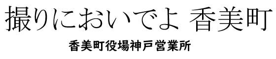 撮りにおいでよ 香美町 香美町公式ウエブサイト 香美町役場神戸営業所